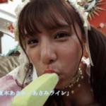 「アイドルワン 夏本あさみ あさみライン」「舐め」テクが魅力的なアイドルのサンプル動画